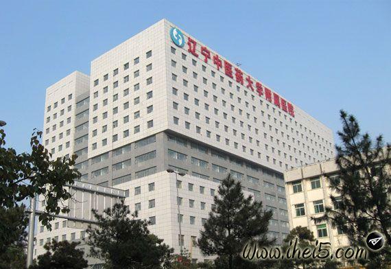被指与辽宁省中医院等标识雷同