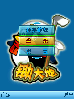 qq游戏大厅 在线合件完美运行 包括全部6个qq游戏 java游...
